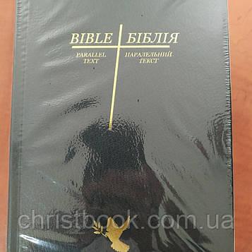 Англо-українська Біблія (паралельний текст)