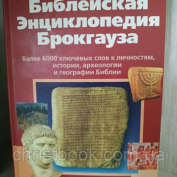 Библейская енциклопедия Брокгауза