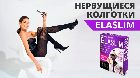 [ОПТ] Женские сверхпрочные колготки ElaSlim (Черные), фото 5