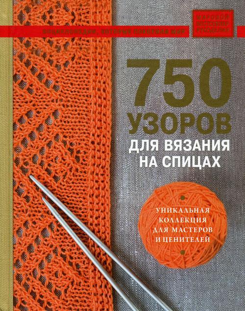 """Книга """"750 узоров для вязания спицами"""", фото 1"""