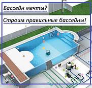 Строительстсво бассейнов в Харькове по американским и канадским нормам