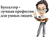 "Ведение бухучета, восстановление и постановка учета с ""0"""
