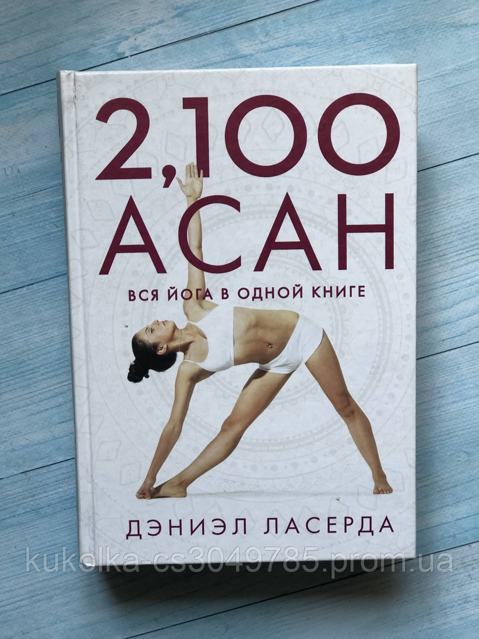 """ 2,100 асан. Вся йога в одной книге .» Дэниэл Ласэрда"