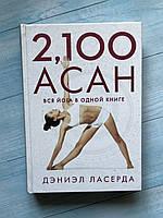 """"""" 2,100 асан. Вся йога в одной книге .» Дэниэл Ласэрда, фото 1"""