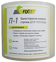 Односторонняя клейкая лента для теплиц Fixit П-1, 10см*25м*180мкм