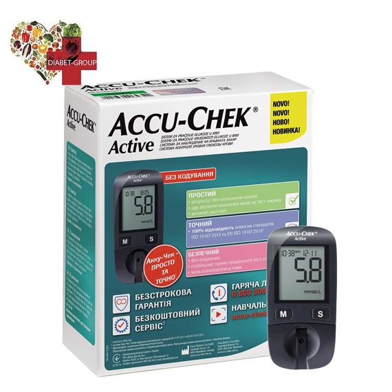 Глюкометр Акку Чек Актив (Accu Chek Active)