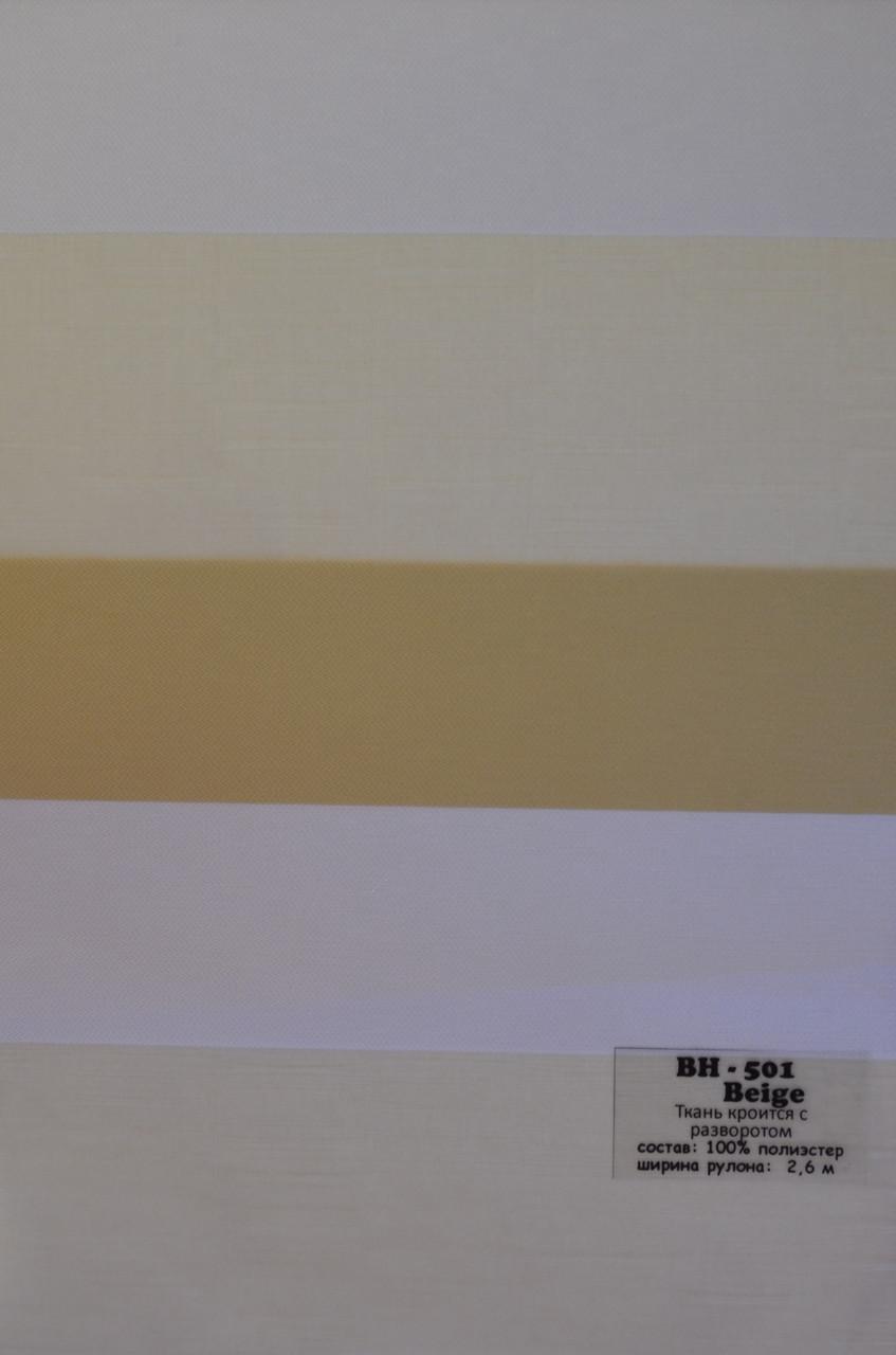 Рулонные шторы день-ночь полоска бежевая с белым ВН-501