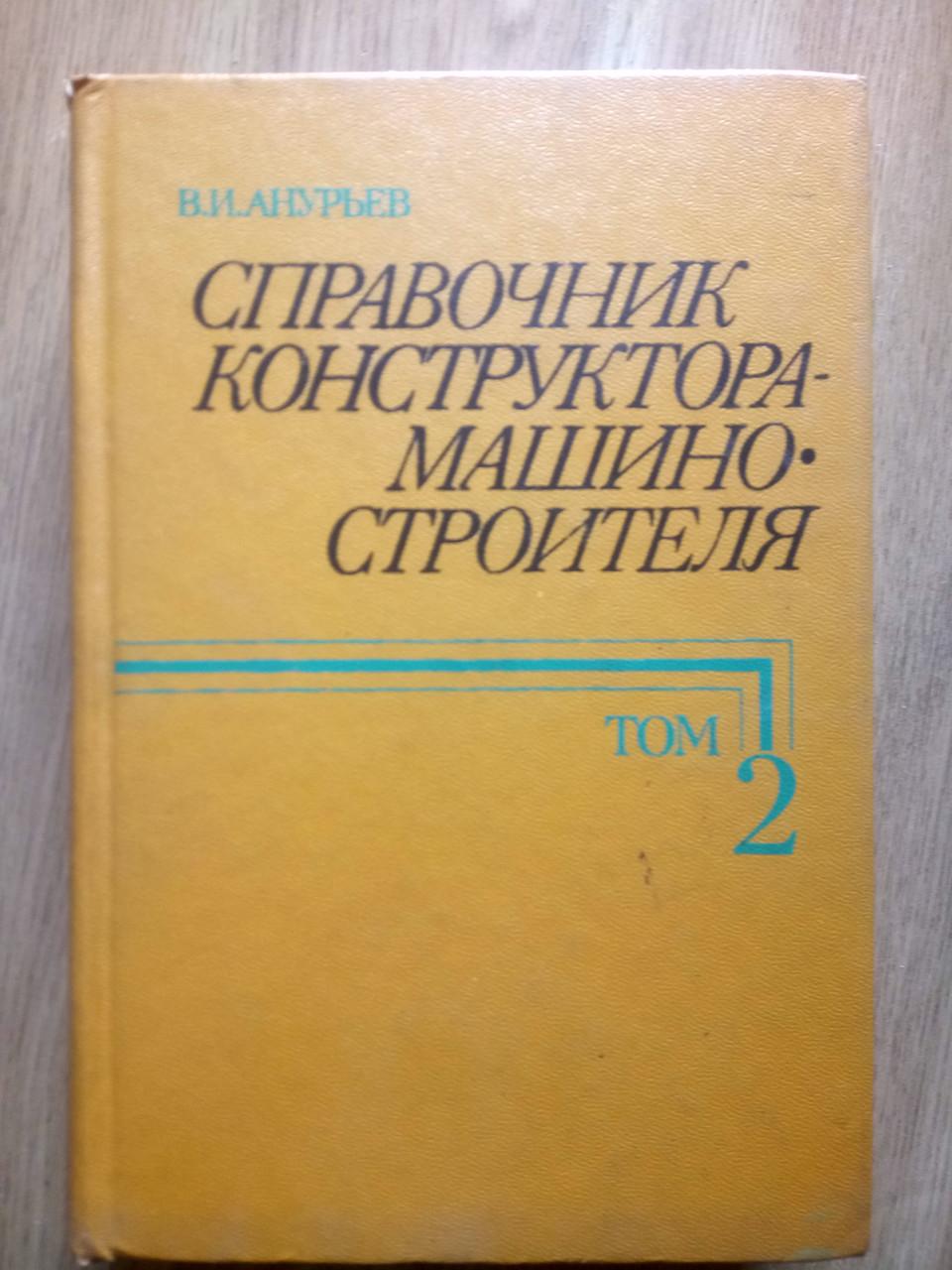 Справочник конструктора-машиностроителя.Том 2.