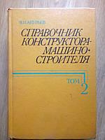 Справочник конструктора-машиностроителя.Том 2., фото 1