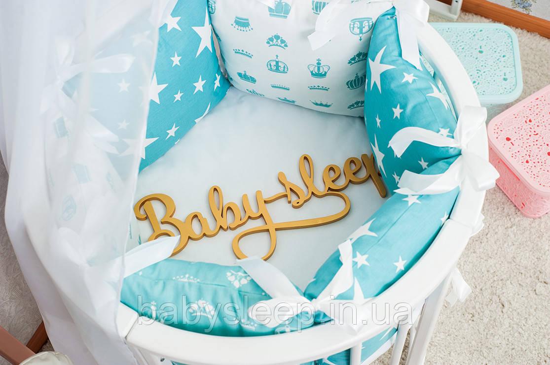 """Овальная кроватка трансформер """"BABY-SLEEP"""" 8 в 1"""