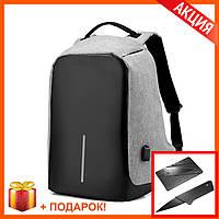 Рюкзак Bobby Антивор удобный и модный Бобби + Нож-кредитка в Подарок