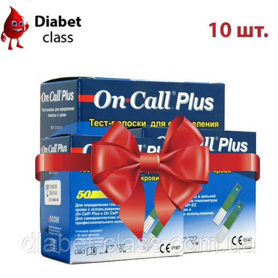 On Call Plus 50 10 упаковок