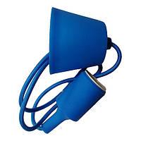 Світильник універсал.підвіс.силікон. ART-LOFT E27 BLUE (СИНІЙ)(1М+монт.компл.)100шт/ящ ТМ LUMANO