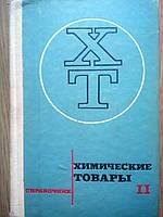 Химические товары Том 2, фото 1