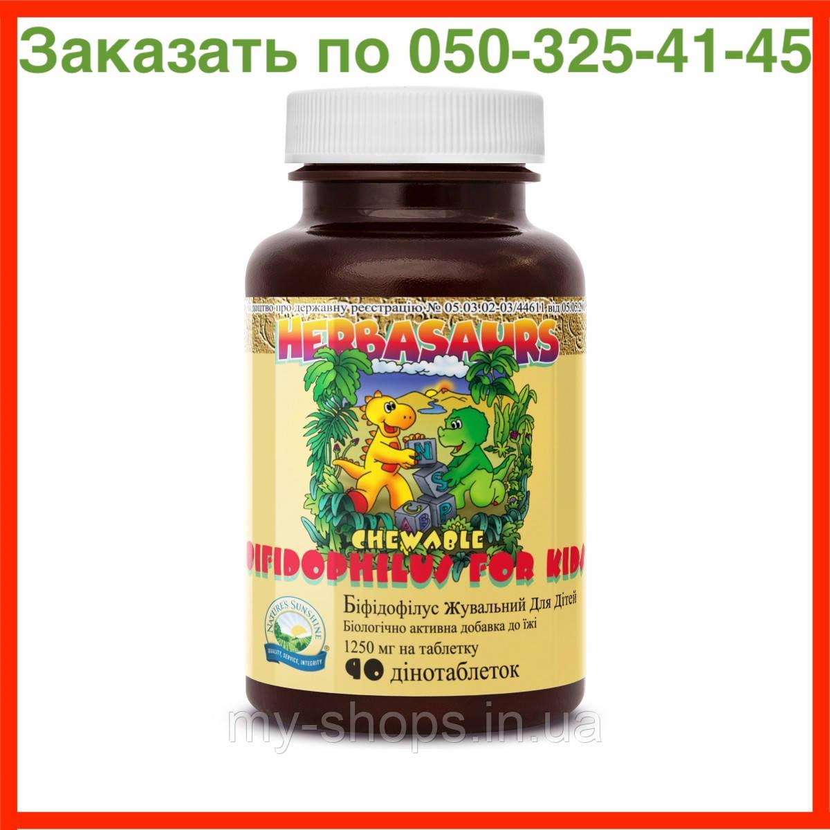 Бифидозаврики (бифидобактерии для детей) NSP.  Для укрепления иммунитета у детей
