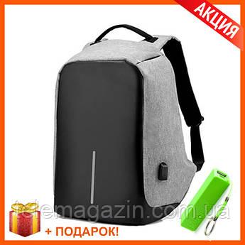 Городской Рюкзак Bobby Антивор Бобби Серый с USB + Power Bank в Подарок