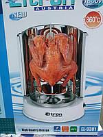 Шашлычница электрическая Елтрон ЕЛ 9301 (3в1) (Австрия) курка-гриль, шаурма, шашлык.