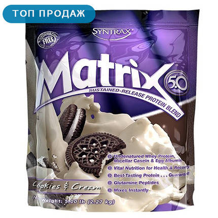 Протеин Syntrax Matrix 2,27 кг, фото 2
