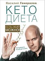 """""""Кето диета. Есть жир можно!"""" Книга Василия Генералова."""