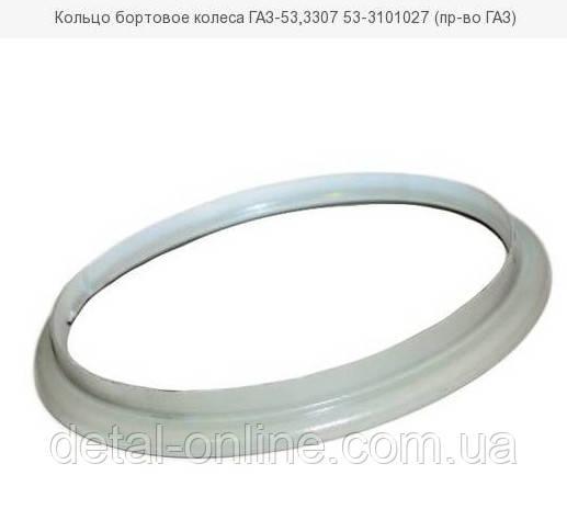 53-3101027 кольцо бортовое