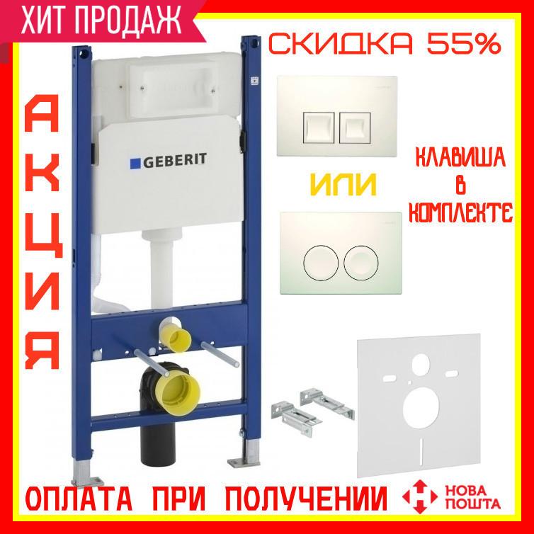 Инсталляционная система для подвесного унитаз Geberit Геберит 458.126.00.1 4 в 1 с белой клавишей