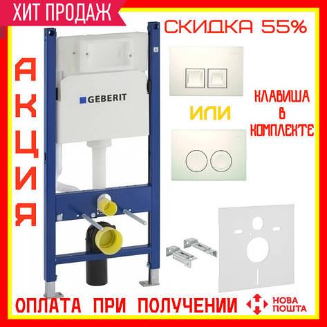 Инсталляционная система для подвесного унитаз Geberit Геберит 458.126.00.1 4 в 1 с белой клавишей, фото 2