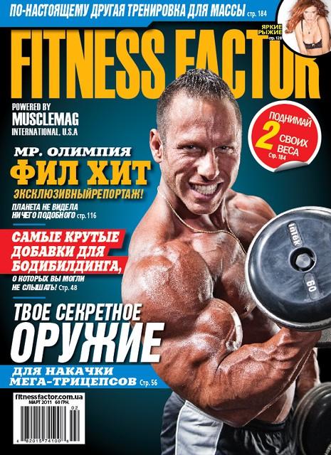 "Журнал ""Fitness Factor"" № 2"