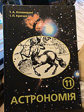 Климишин. Астрономыя. 11 клас. К., 2002
