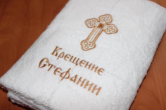 Именные полотенца в Днепре