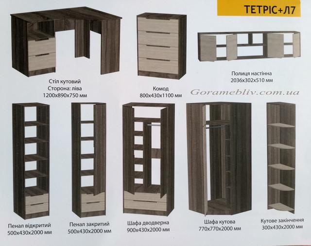 """На фото: детская комната """"Тетрис"""" (схема и размеры отдельных элементов)"""