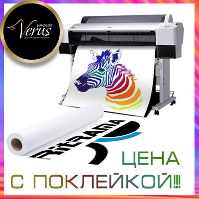Печать на пленке с поклейкой
