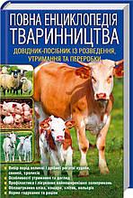 Повна енциклопедія тваринництва. Довідник-посібник із розведення, утримання та переробки
