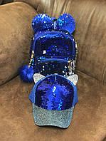 Набор. Детский рюкзак  с паетками и меховым помпоном + Кепка . Опт, Дропшиппинг, Розница