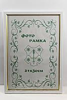 Фоторамка 21х30 см. белая с золотой вставкой, багет 1511-64