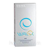 Набор для химической завивки для нормальных волос Estel Wavex №2, 2х100 мл