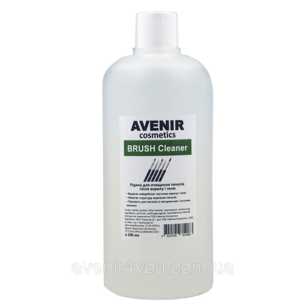 Жидкость для очистки кистей после акрила и геля Avenir 500 мл