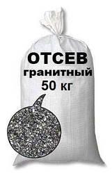 Відсів гранітний в мішках 50 кг, дрібна фракція 0-5 є доставка по Дніпру