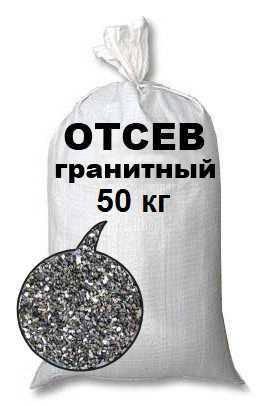Отсев  гранитный в мешках 50 кг, мелкая фракция 0-5 есть доставка по Днепру, фото 2