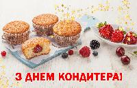 Поздравляем с международным Днем Кондитера!!!