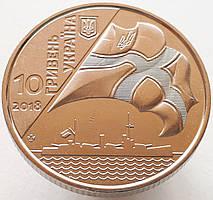 Украина 10 гривен 2018 - 100 лет ВМФ Украины