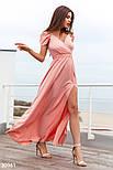 Довге плаття на запах з глибоким розрізом на спідниці персикове, фото 2