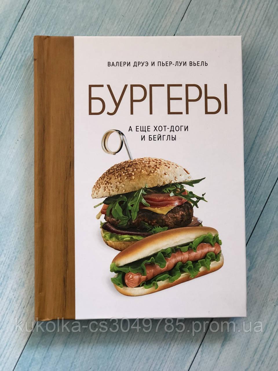 « Бургеры, а ещё хот-доги и бейглы » Валери Друэ и Пьер-Луи Вьель