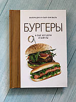 « Бургеры, а ещё хот-доги и бейглы » Валери Друэ и Пьер-Луи Вьель, фото 1
