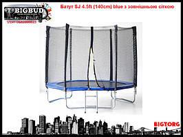 Батут SJ 4.5ft (140cm) blue з зовнішньою сіткою / Батут SJ (140см) с внешней сеткой
