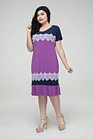 Повседневное женское платье большого размера сиреневого цвета Аида
