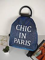 Молодежный комбинированный рюкзак синий с блестками 35*25*10 см