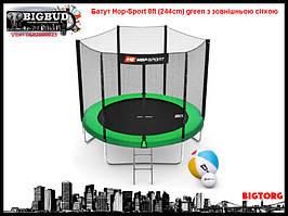 Батут Hop-Sport 8ft (244cm) green з зовнішньою сіткою / Батут Hop-Sport (244см) с внешней сеткой