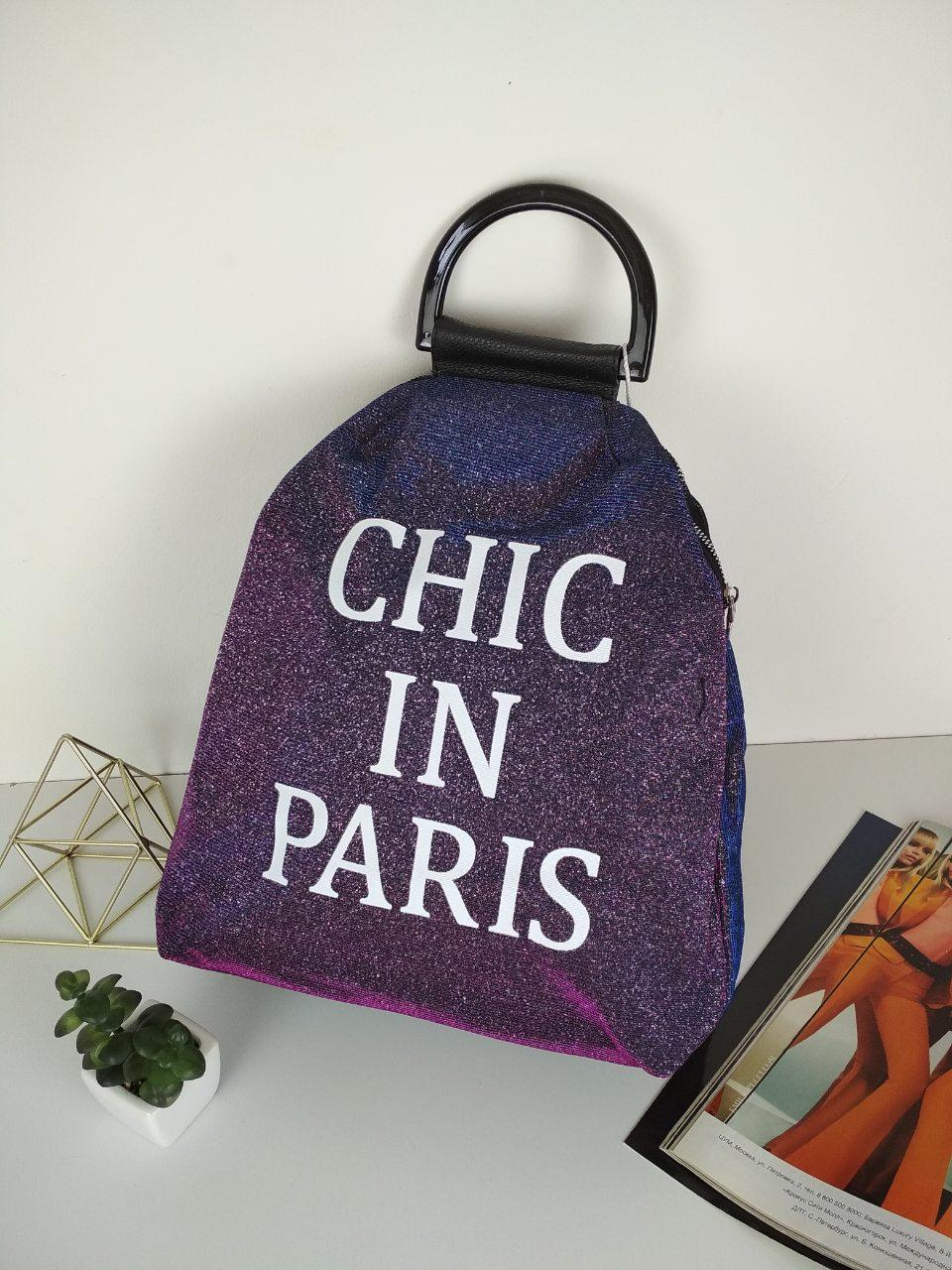 Сумка-рюкзак сиреневый Chic in Paris для девочки подростка 35*25*10 см