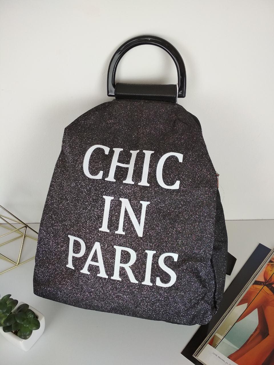 Серый блестящий рюкзак Chic in Paris для девочки подростка 35*25*10 см