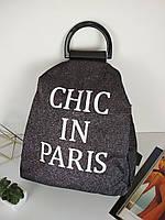 Серый блестящий рюкзак Chic in Paris для девочки подростка 35*25*10 см, фото 1